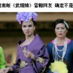 Kenny Sang gây sốt báo Trung với bản Võ Mỵ Nương 'thảm họa'