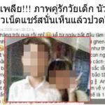 Chuyện 'vợ chồng' con nít 10X hot trên báo Thái Lan