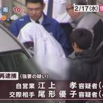 Phẫn nộ bà mẹ Nhật đầu độc 30 con cá vàng rồi bắt con gái ăn cá chết