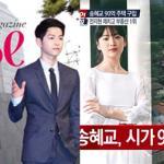 Song Hye Kyo - Song Joong Ki giàu có mức nào?