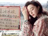 Phạm Băng Băng bất ngờ được cầu hôn hậu tin đồn bị gia đình Lý Thần hắt hủi vì không chịu sinh con