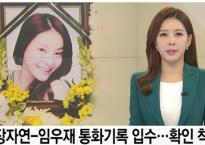 Vụ diễn viên 'Vườn sao băng' tự tử do cưỡng hiếp được điều tra lại: Lộ 35 cuộc gọi trong 12 ngày với con rể tập đoàn Samsung