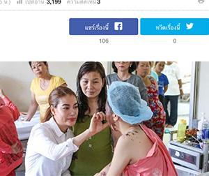 Trương Ngọc Ánh được báo giới hàng đầu Thái Lan khen ngợi