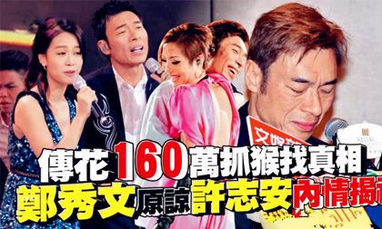 Sớm biết chồng ngoại tình, 'Thiên hậu' Trịnh Tú Văn chính là người 'gài bẫy', thuê tài xế quay video bắt gian với giá 1,2 tỷ đồng?