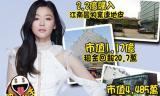 Không cần đóng phim thường xuyên, Jeon Ji Hyun vẫn hốt 3 tỷ đồng/tháng từ việc cho thuê nhà