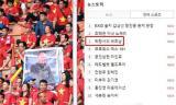 Cơn sốt mang tên Park Hang-seo tại xứ Hàn: Người dân háo hức trước thềm chung kết, 'Việt Nam' lọt top 3 tìm kiếm nhiều nhất