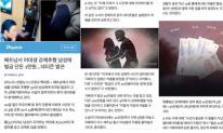 Báo Hàn bất ngờ trước số tiền phạt 200 nghìn đồng vụ 'yêu râu xanh' sàm sỡ cô gái trong thang máy