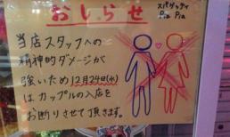Kỳ lạ: Nhà hàng từ chối phục vụ các cặp đôi dịp Noel