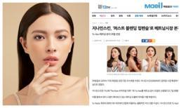 Sau Jun Vũ, Tú Hảo là cái tên được cộng đồng mạng Hàn Quốc săn lùng