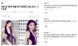 Báo chí Hàn bất ngờ lục lại vụ ăn mặc hở hang của Ngọc Trinh ở Cannes khiến cô nhận gạch đá thêm lần nữa