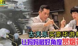"""Chịu chơi như """"Dương Quá"""" Cổ Thiên Lạc bỏ ra gần 150 tỷ đồng tậu du thuyền cho mẹ ruột ngắm pháo hoa"""