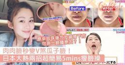 Bài tập cơ mặt 5 phút của người Nhật giúp mặt béo biến thành v-line thần kì