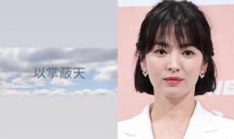 Anh trai Song Joong Ki ám chỉ Song Hye Kyo 'lấy tay che trời', khẳng định nghi vấn em dâu cũ là người có lỗi trong cuộc hôn nhân