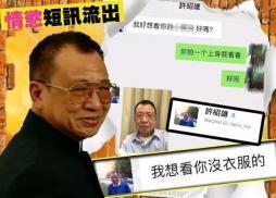 Diễn viên Hong Kong gạo cội 70 tuổi bị 'bóc phốt' nhắn tin gạ tình lộ liễu, đòi chat sex với gái lạ