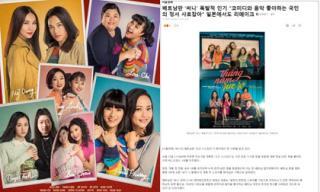 Đạt doanh thu 35 tỷ đồng sau 1 tuần công chiếu, 'Tháng năm rực rỡ' được báo Hàn ca ngợi