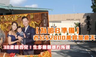 Hồ Hạnh Nhi được chồng tặng biệt thự hơn 90 tỷ đồng để chuẩn bị sinh con thứ 2