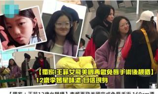 Mặc tin đồn Tạ Đình Phong tái hôn với Trương Bá Chi, Vương Phi vui vẻ bao trọn tiền mua sắm cho con gái và nhóm bạn