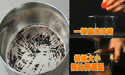 Thêm một cách đơn giản giúp làm sạch vết cháy khét dưới đáy nồi, chảo mẹ nào cũng nên cập nhật