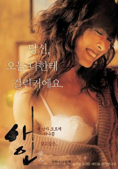 Sung Hyun Ah,Sung Hyun Ah bán dâm,Sao hàn bán dâm,Bán dâm 1 tỷ