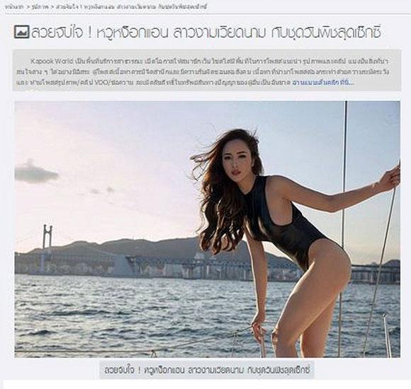 Top 5 cuộc thi Hoa hậu Việt Nam 2012 Vũ Ngọc Anh được báo Thái khen ngợi 0