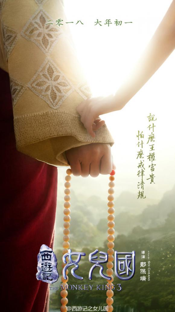 'Tây Du Ký 3', mỹ nhân đóng 'Tây Du Ký 3', phim  'Tây Du Ký 3', Lâm Chí Linh, Lưu Đào, Lương Vịnh Kỳ,Triệu Lệ Dĩnh,sao Hoa ngữ