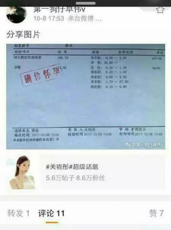 chuyện làng sao,quan hiểu đông,Luhan, lộc hàm và quan hiểu đồng, mua nhẫn, sao Hoa ngữ