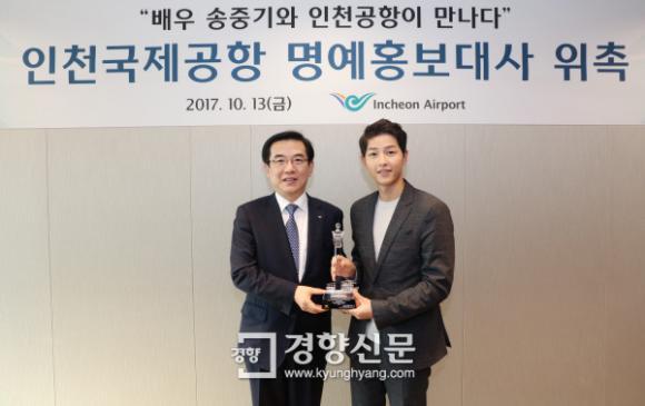 Song Joong Ki và Song Hye Kyo làm đám cưới, thiệp cưới song joong ki và song hye kyo, hôn lễ của song hye kyo, sao Hàn
