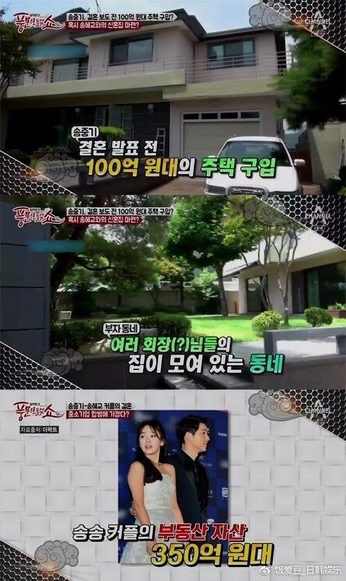Diễn viên Song Hye Kyo, vợ chồng song hye kyo, nhà song joong ki và song hye kyo, nội thất trong nhà