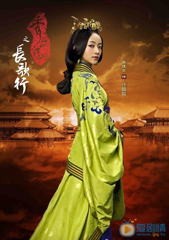 Tần Lam,Xa Thi Mạn,Vu Chính,Ngô Cẩn Ngôn,Diên Hi công lược