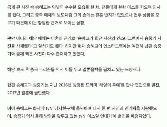 Song Joong Ki,Song Hye Kyo,rộ tin đồn Song Hye Kyo và Song Joong Ki ly hôn