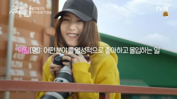 Park Min Young,thư ký Kim,Her Private Life