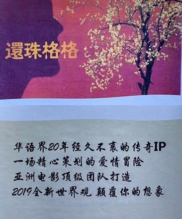 Lâm Tâm Như,Triệu Vy,Hoàn Châu cách cách,Tô Hữu Bằng,Hứa Khải,Hoàn Châu cách cách 2019