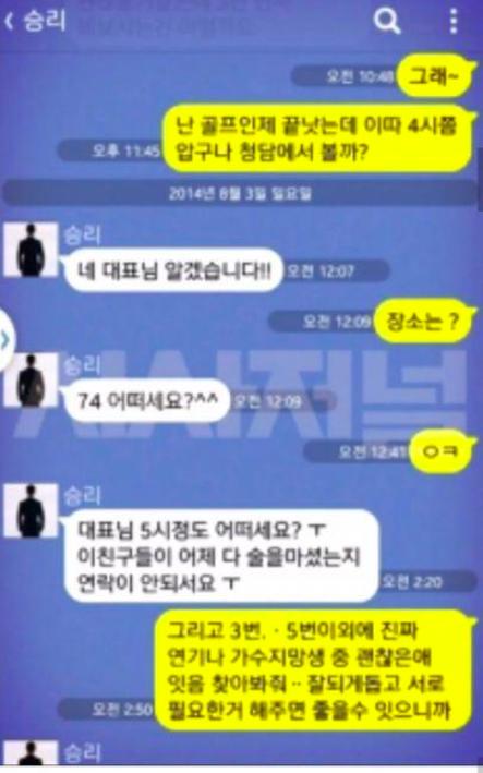 sao Hàn,Seungri,Lee Jong Hyun,Jung Joon Young,scandal Seungri,Son Byung Ho