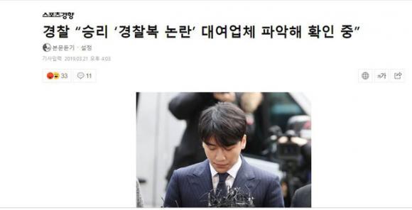 Seungri,bê bối tình dục chấn động của Seungri,Seungri chính thức là nghi phạm môi giới mại dâm