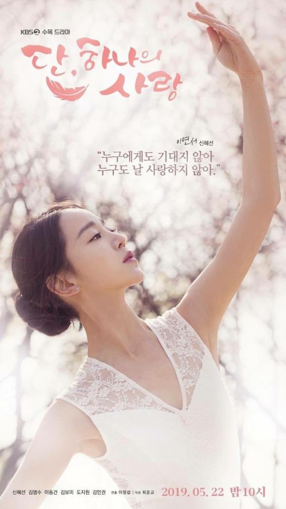 Lee Dong Gun,Shin Hye Sun,kbiz
