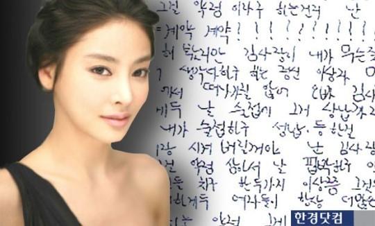 Jang Ja Yeon, vườn sao băng, sao hàn