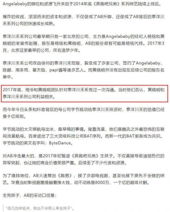 Huỳnh Hiểu Minh đi bar giải sầu, che giấu cuộc hôn nhân 'cơm không lành, canh không ngọt' vì lợi ích đôi bên