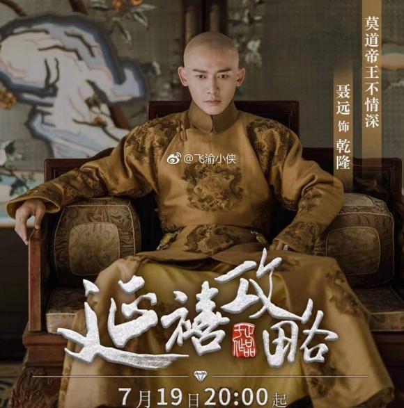 Tần Lam,sao Hoa ngữ,Ngô Cẩn Ngôn,Hứa Khải,Diên Hi công lược
