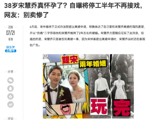 Song Hye Kyo,Song Joong Ki,sao Hye Kyo mang thai,sao Hàn