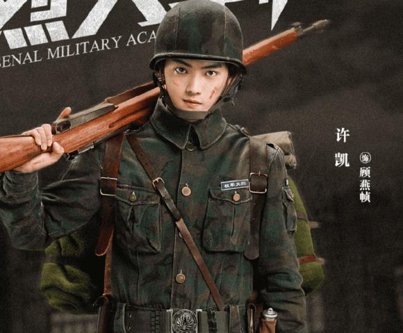 Học viện quân sự liệt hỏa,Hứa Khải,phim Hoa ngữ