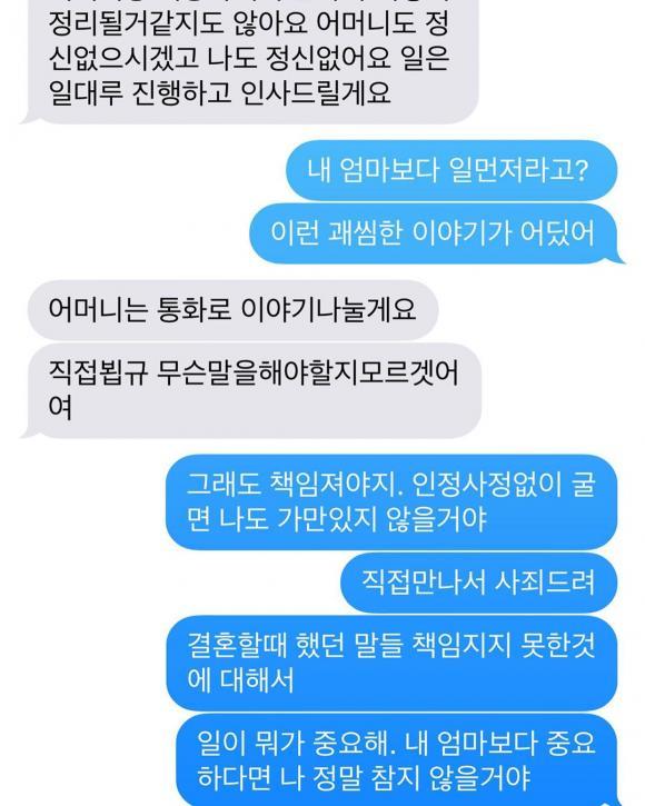 goo hye sun, ahn jae hyun, ly dị, sao hàn