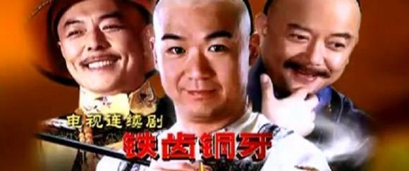 Bản lĩnh Kỷ Hiểu Lam,Trương Quốc Lập,Trương Thiết Lâm,Vương Cương,sao Hoa ngữ