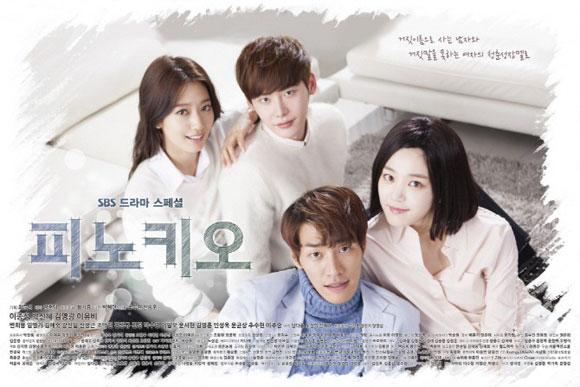 Phim mới của Park Shin Hye có giá bản quyền 6 tỷ đồng mỗi tập