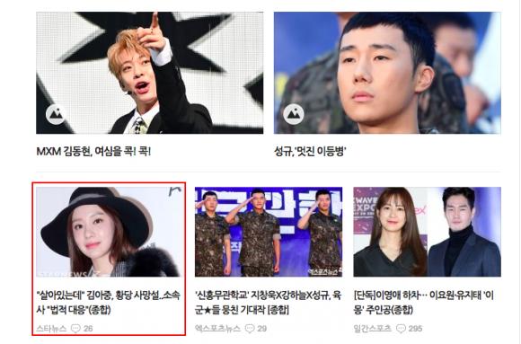 Sắc đẹp ngàn cân,Kim Ah Joong,Kim Ah Joong qua đời, diễn viên