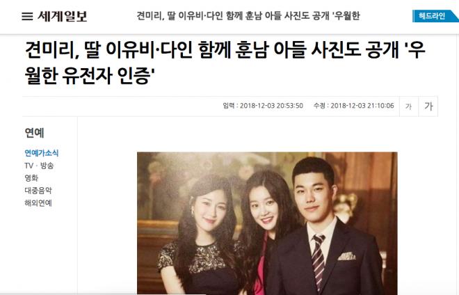 Kyun Mi Ri,nàng Dae Jang Geum,Lee Yoo Bi,Lee Da In