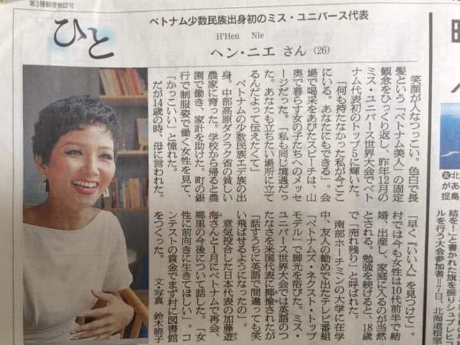 H'Hen Niê, H'Hen Niê được lên báo Nhật, Hoa hậu Hoàn vũ H'Hen Niê